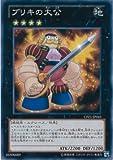 遊戯王カード CPZ1-JP043 ブリキの大公(ノーマル)遊戯王ゼアル [コレクターズパック ZEXAL編]