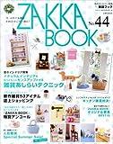ZAKKA BOOK no.44 新作★セール雑貨★キッチン★オリジナル家具★448アイテムが (私のカントリー別冊) 画像