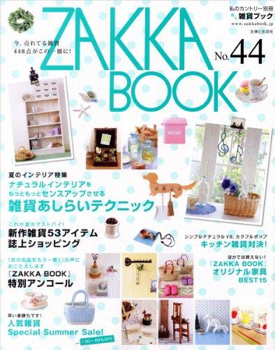 ZAKKA BOOK no.44 新作★セール雑貨★キッチン★オリジナル家具★448アイテムが (私のカントリー別冊)