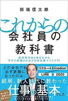 [田端信太郎]のこれからの会社員の教科書 社内外のあらゆる人から今すぐ評価されるプロの仕事マインド71