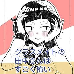 第12話『水着と好きな色』 クラスメイトの田中さんはすごく怖い