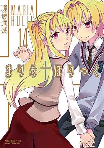 まりあ・ほりっく 14 (MFコミックス アライブシリーズ)