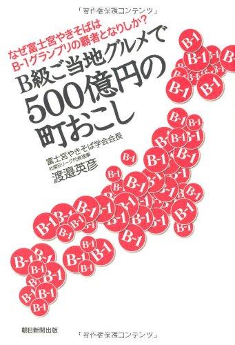 なぜ富士宮やきそばはB-1グランプリの覇者となりしか? B級ご当地グルメで500億円の町おこしの詳細を見る