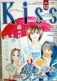 Kiss 2011 6/25号 (第20巻第12号)