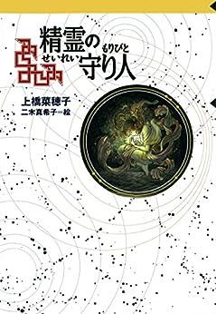 [上橋菜穂子]の守り人シリーズ電子版 1.精霊の守り人