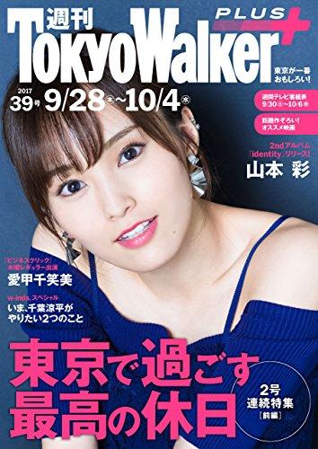 週刊 東京ウォーカー+ 2017年No.39 (9月27日発行) [雑誌] (Walker)