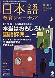 日本語教育ジャーナル 2012年冬号 画像