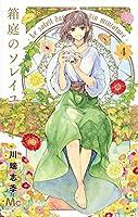 箱庭のソレイユ 4 (マーガレットコミックス)