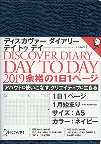 ディスカヴァー トゥエンティワン ディスカヴァーダイアリー デイトゥデイ DISCOVER DIARY DAY TO DAY 2019 手帳  デイリー A5 ネイビー 2019年1月始まり