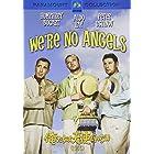 俺たちは天使じゃない (1955) [DVD]