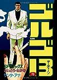 ゴルゴ13 (76) (SPコミックス)