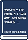 受験対策と予想問題集 2017年前期版: 診療報酬請求事務能力認定試験