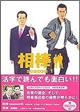 相棒season1 (朝日文庫 い 68-2)
