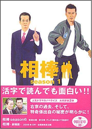 相棒season1 (朝日文庫 い 68-2)の詳細を見る