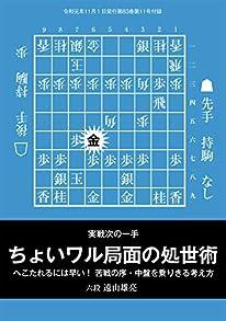 実戦次の一手 ちょいワル局面の処世術(将棋世界2019年11月号付録)