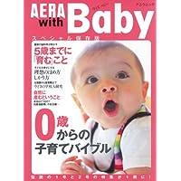 AERA with Baby スペシャル保存版 0歳からの子育てバイブル (アエラムック)