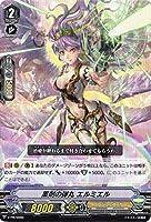 カードファイト!!ヴァンガード/V-PR/0060 薬剤の弾丸 エルミエル