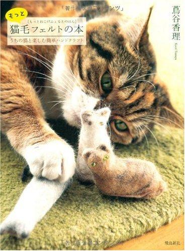 もっと猫毛フェルトの本 うちの猫と楽しむ簡単ハンドクラフトの詳細を見る