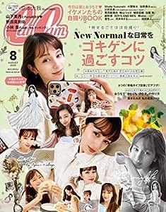 CanCam (キャンキャン) 2020年 8月号 [雑誌]