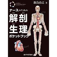 ナースのための解剖生理ポケットブック (メディカル・ポケットブック)