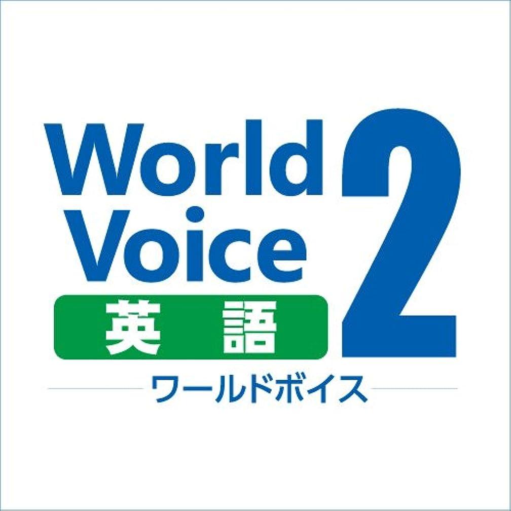 特異性うん国籍WorldVoice 英語2 ダウンロード版 [ダウンロード]