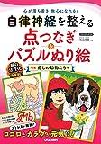 自律神経を整える点つなぎ&パズルぬり絵 癒しの動物たち編 (Gakken Mook)