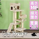 シニア・運動苦手な猫さん向け 低段差で子猫も対応 CW-T0808 146cm ネコタワー・キャットタワー据え置き型 自立 【気になる匂いが無いと好評です】もふもふ生地 1~3頭用 猫タワー ペット用品 爪とぎ 80mmポスト スリム