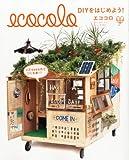 ecocolo (エココロ) 2012年 05月号 [雑誌]