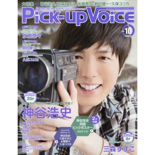 Pick-up Voice(ピックアップボイス) 2016年 10 月号 [雑誌]