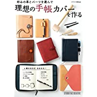理想の手帳カバーを作る―好みの革とパーツを選んで― (Beginner Series)