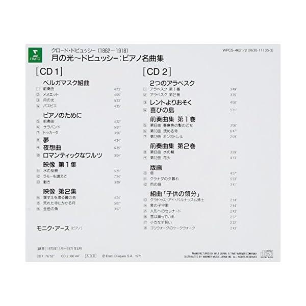 月の光 ~ドビュッシー / ピアノ名曲集の紹介画像2
