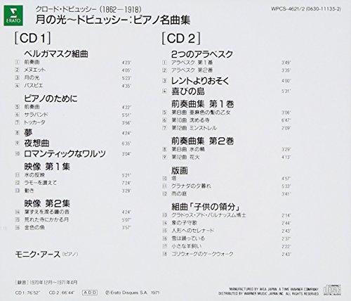 月の光 ~ドビュッシー / ピアノ名曲集