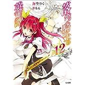 落第騎士の英雄譚<キャバルリィ>12 (GA文庫)
