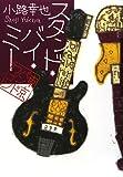 スタンド・バイ・ミー (3) (東京バンドワゴン)
