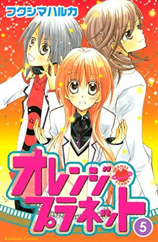 オレンジ・プラネット (5) (な...