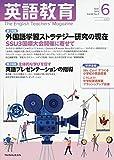 英語教育 2019年 06 月号 [雑誌] 画像