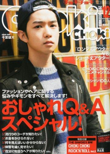 CHOKi CHOKi (チョキチョキ) 2012年 12月号 [雑誌]