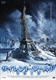 サイレント・ワールド2013[ALBSD-1691][DVD]