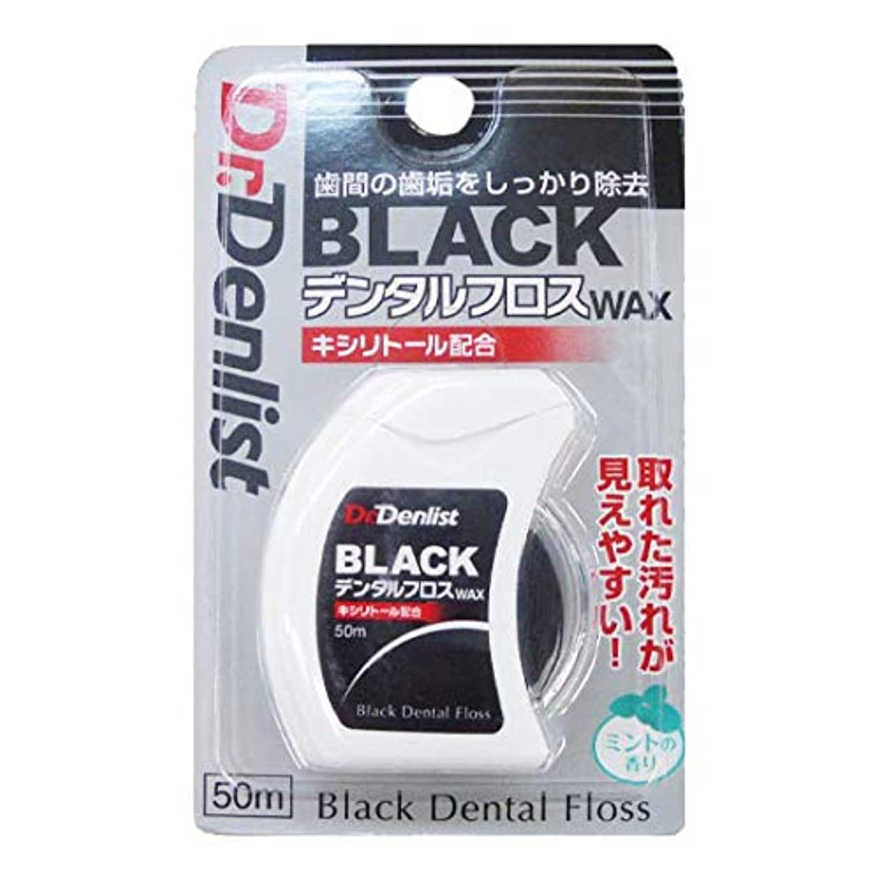 習字流産代数的ブラック デンタルフロス 50m キシリトール配合 フロス 黒
