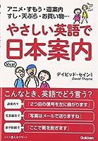 やさしい英語で日本案内
