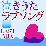 泣きうたラブソング BEST MIX