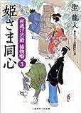 姫さま同心 夜逃げ若殿 捕物噺3 (二見時代小説文庫)