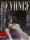 アイ・アム...ワールド・ツアー(DVD付)