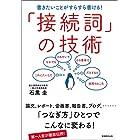 「接続詞」の技術