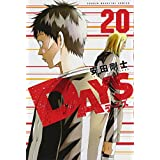 DAYS(20) (講談社コミックス)