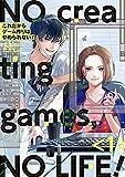 これだからゲーム作りはやめられない! 1巻【デジタル版限定特典付き】 (デジタル版ガンガンコミックスpixiv)