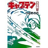 キャプテン 完全版 13 (ホームコミックス)