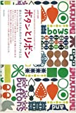 ボタンとリボン BOTTONS AND BOWS (ARTS AND POETRY AT A SEASIDE TOWN V) 画像