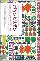 ボタンとリボン BOTTONS AND BOWS (ARTS AND POETRY AT A SEASIDE TOWN V)
