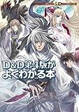 D&D第4版がよくわかる本 (ダンジョンズ&ドラゴンズ) / 柳田 真坂樹 のシリーズ情報を見る